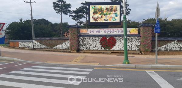 상주시, 아름다운 가로 경관을 위해 꽃 벽 설치