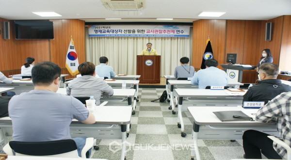 봉화교육지원청, 영재교육대상자 선발을 위한 교사관찰추천제 연수 실시