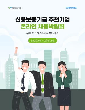 신용보증기금, 2020년도 온라인 채용박람회 개최