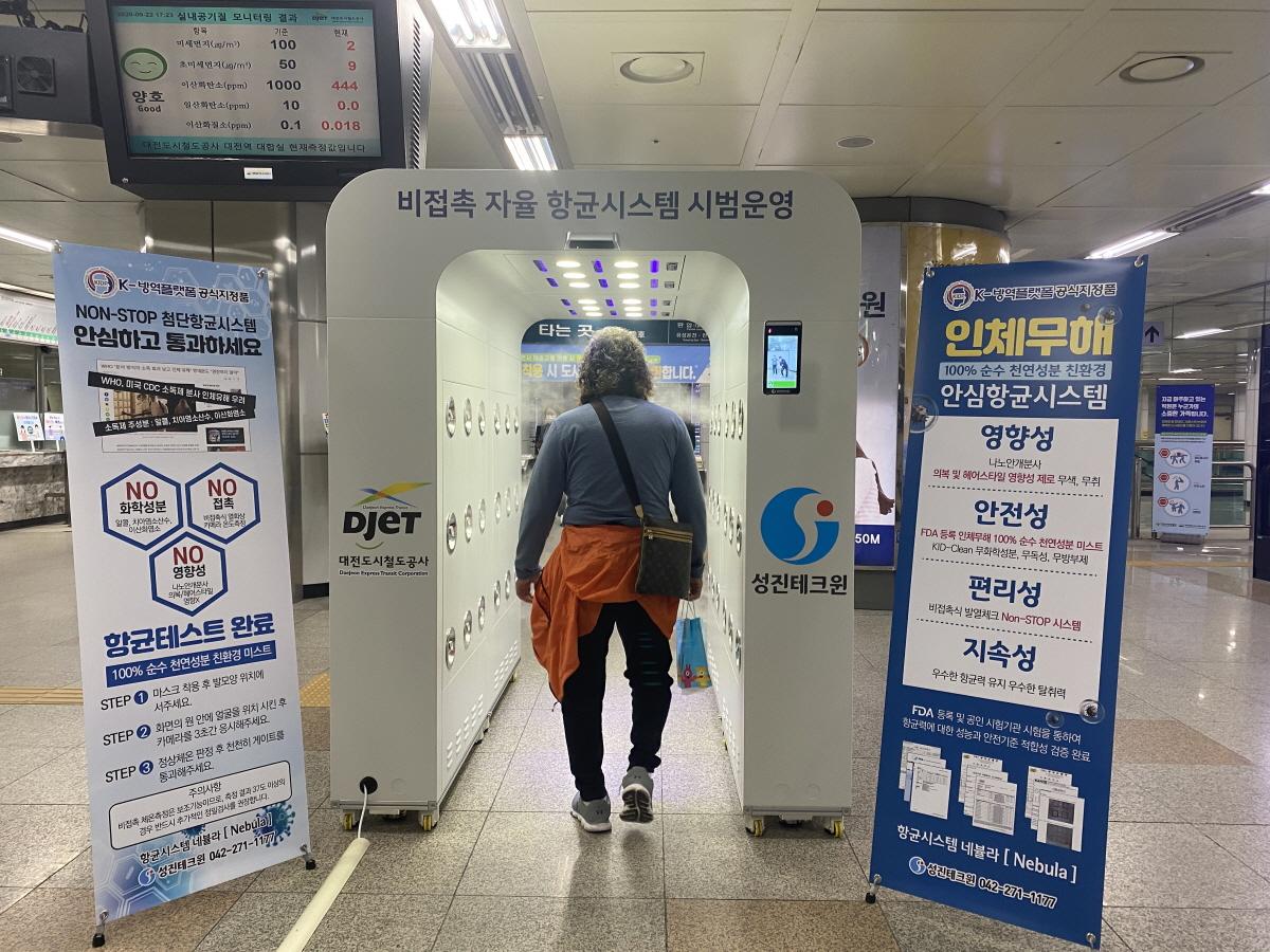대전도시철도, 비대면 안심 항균 방역게이트 시범운영