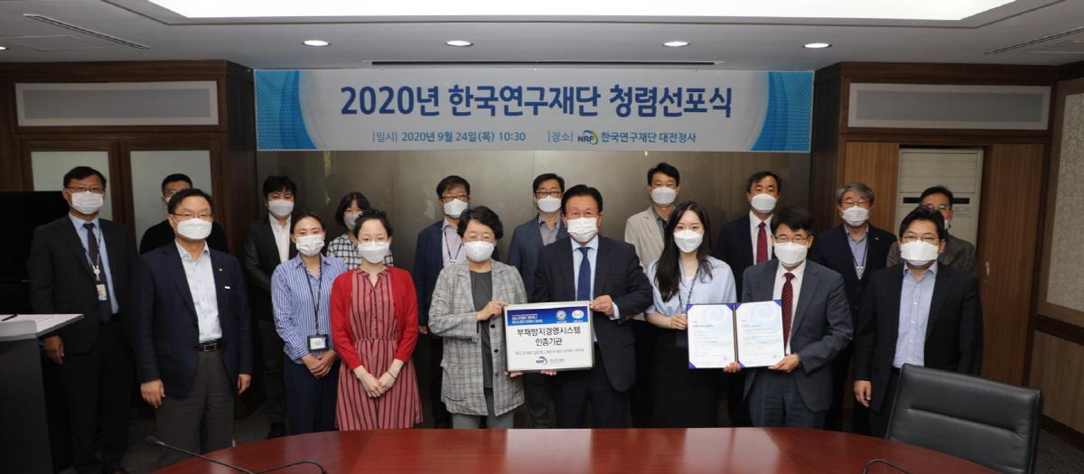 한국연구재단, 2020년 임직원 청렴선포식 개최