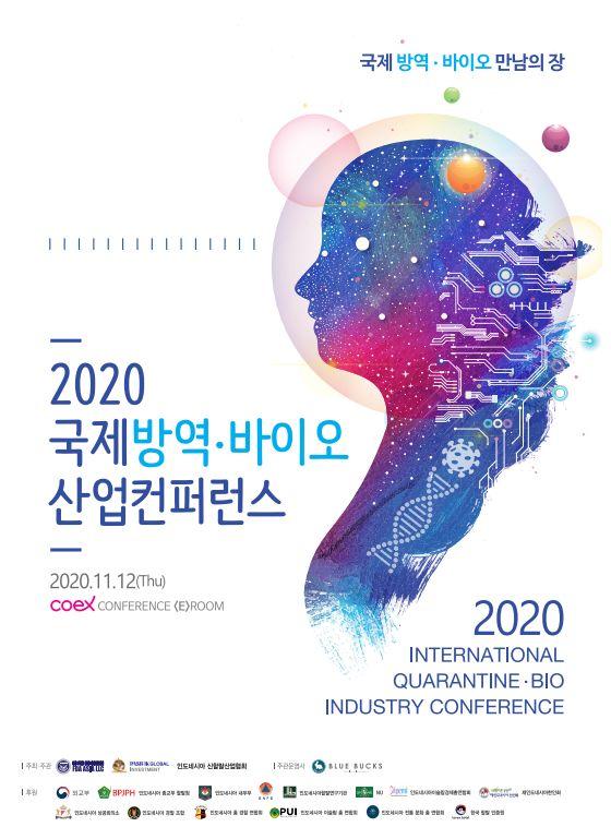 2020 국제방역바이오산업 컨퍼런스, 오는 11월12일 코엑스서 개최