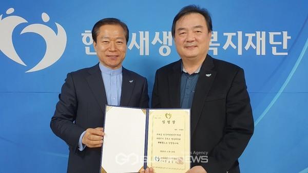 한국새생명복지재단, 나눔실천
