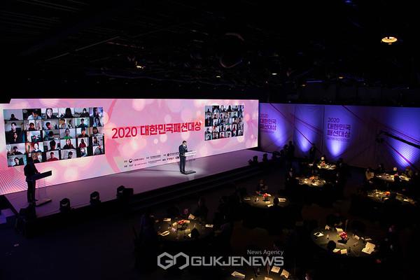 2020 대한민국패션대상 시상식
