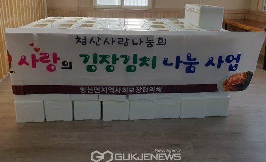 연천군청산사랑나눔 청산면지역사회보장협의체,사랑의 김장김치 나눔사업