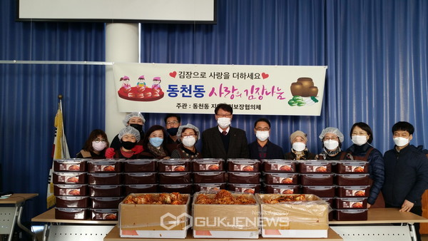 대구 동천동 지역사회보장협의체, 김장으로 사랑을 더해요