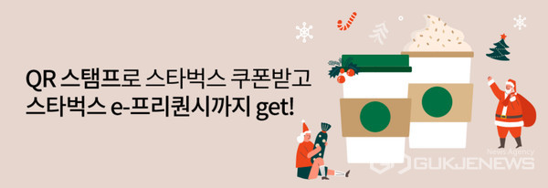 BNK경남은행, 경남BC카드 페이북 QR결제 스타벅스 쿠폰 이벤트 실시