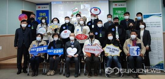김제시, 서포터즈와 마을기자단 발대식 성료