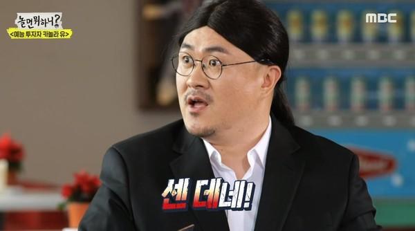사진= MBC '놀면뭐하니?'