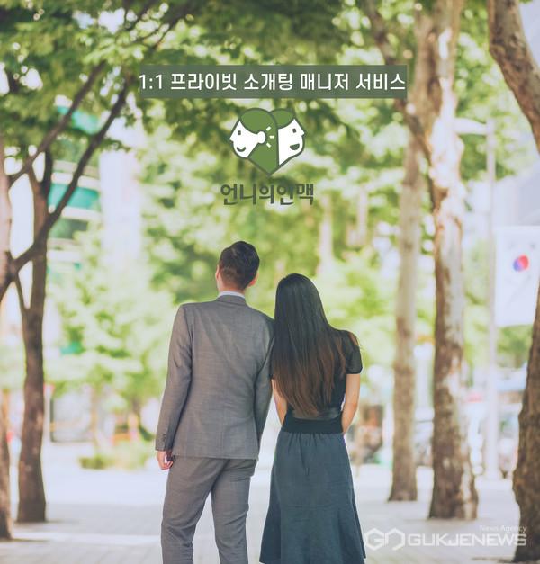 데이팅 어플의 가벼운 만남 대신 소개팅 매니저 통해 인연 찾는 미혼남녀 증가해