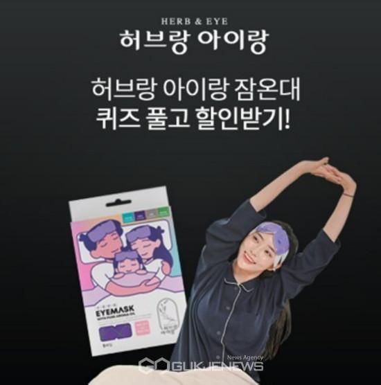 허브랑아이랑 잠온대 오퀴즈 오후 8시 최신 정답 공개