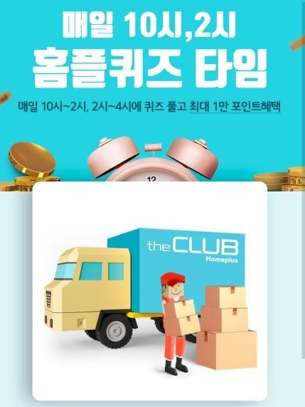 홈플 라방 건강식품, 홈플 퀴즈 정답 공개