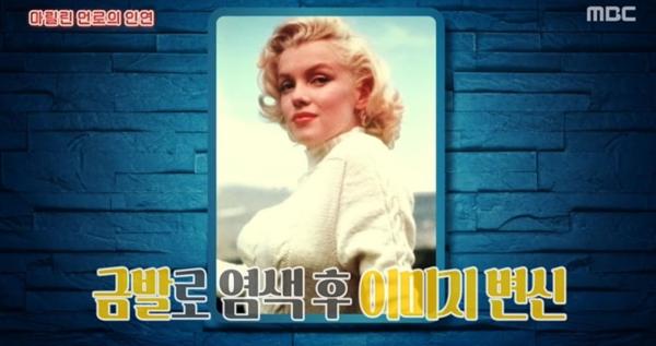 출처 MBC방송캡처