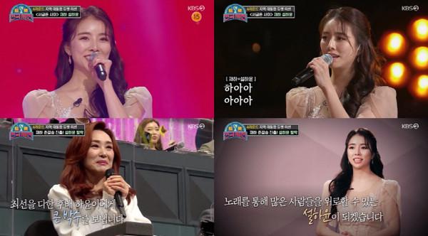 출처 KBS2 캡처