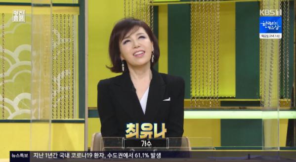 출처 KBS1 캡처