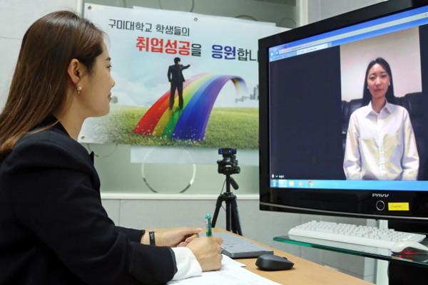 대학일자리센터 온라인 취업컨설팅 장면.(사진=구미대)