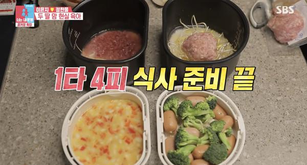 이윤지 밥솥 어디 제품? 한번에 4가지 요리 가능 (사진-동상이몽2 캡쳐)