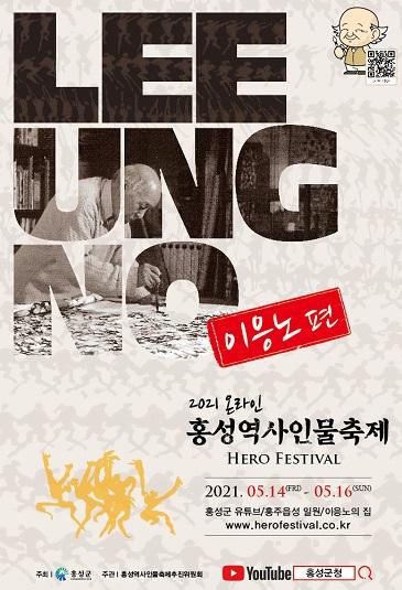 홍성역사인물축제 온라인 개최 포스터