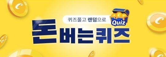 엘레나, 캐시워크 돈버는퀴즈 정답 공개