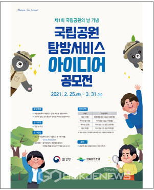 「국립공원 탐방서비스 아이디어 공모전」 안내문