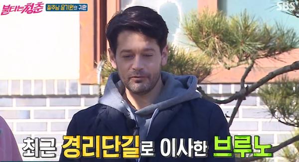 '불타는 청춘' 봄 내음과 함께 등장한 윤기원·브루노...새 친구는 누구?
