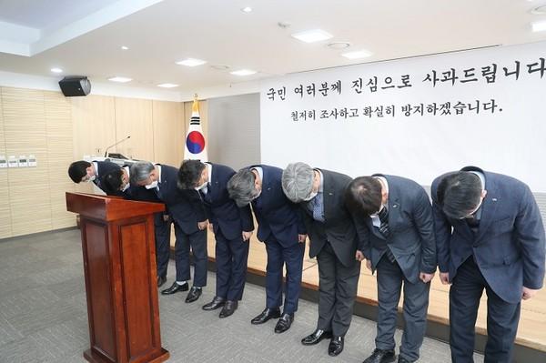 LH, 일부 직원의 신도시 사전 투기 의혹 대국민 사과