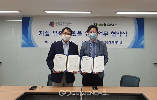 중앙심리부검센터-굿위드어스, 자살 유족 지원 업무 협약