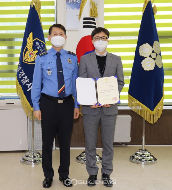울진해양경찰서, 수사심사관 임명식 개최