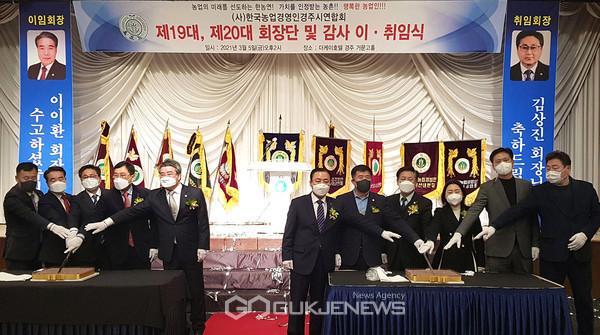 (사)한국농업경영인 경주시聯, 20대 김상진 회장 취임