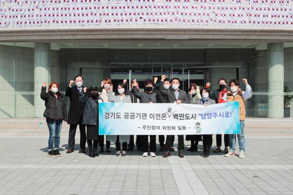 남양주시 주민참여위원회, 경기도 공공기관 이전 촉구 성명