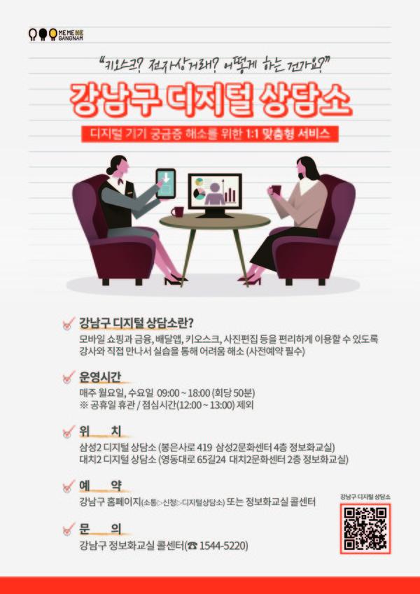 강남구, 1:1 맞춤형 디지털 상담소 오픈