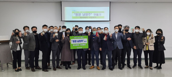 남양주도시공사 쓰레기 20% 줄이기 청정 남양주 만들기 선포식