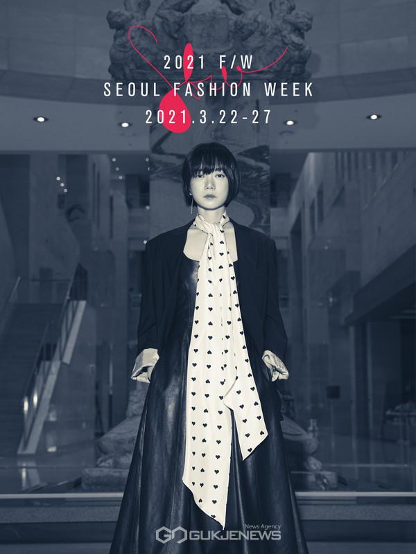 서울시 2021 F/W 서울패션위크 비대면 디지털로 개최