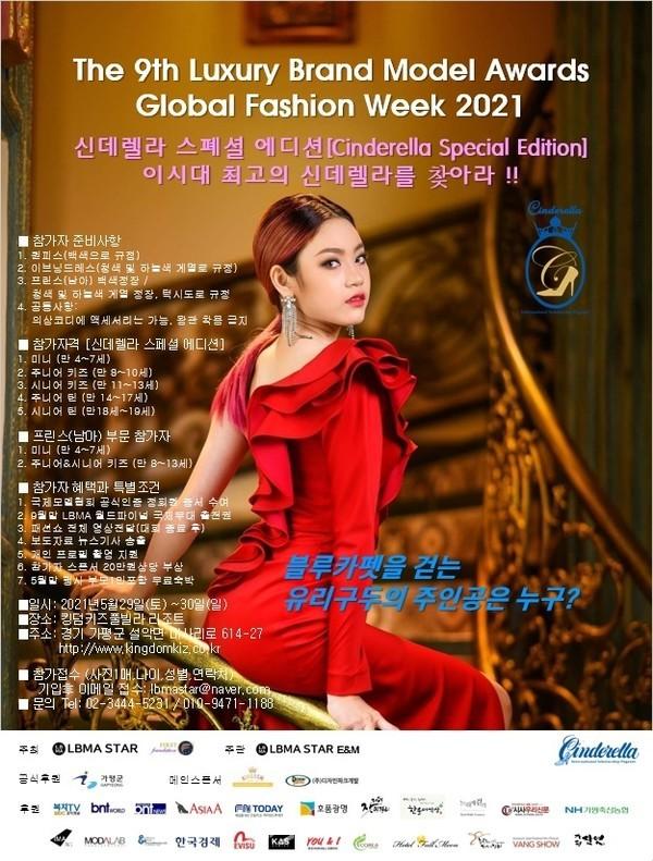 제9회 럭셔리브랜드 모델어워즈 글로벌  패션위크