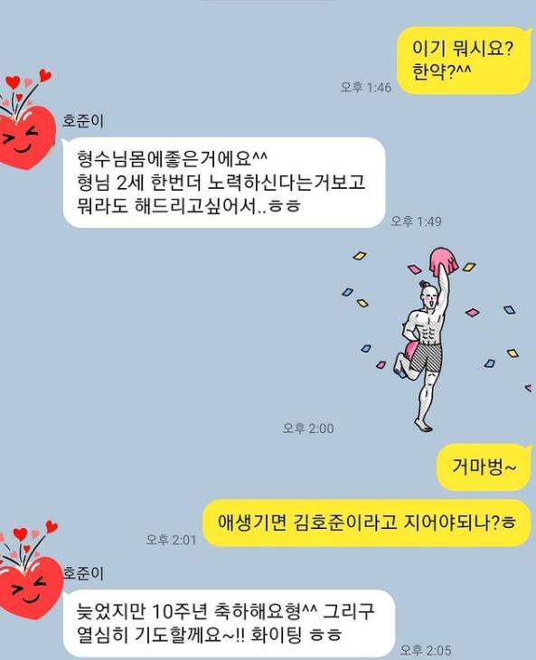 손호준, 김원효♥심진화 부부 2세 위해 한약 선물