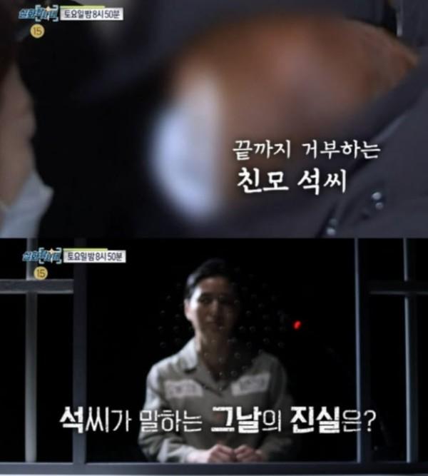 MBC '실화탐사대'