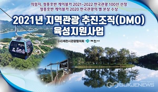 지역관광 추진조직 공모사업 선정( 사진=제천시)
