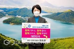 '저출산 극복 릴레이 챌린지' 동참 모습/제공=금정구청