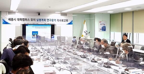 대학유치 연구용역 착수 보고회