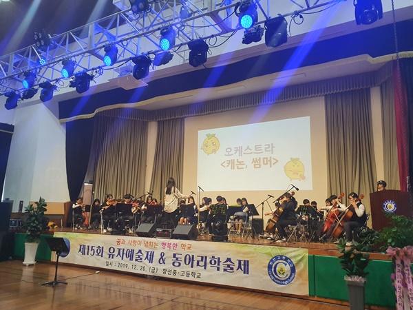 축제행사때오케스트라동아리반학생들이연주를하고있다.