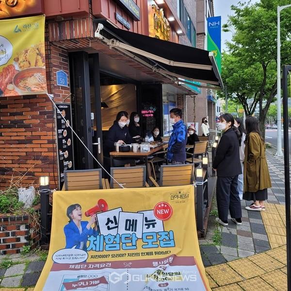 지난 4일 신이내린닭 제주신이점에서 신메뉴 출시를 앞두고 고객 이벤트가 진행됐다.