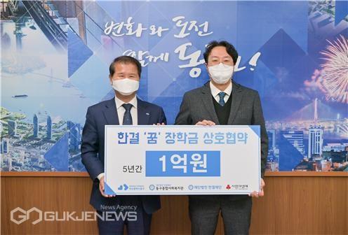 부산 동구청 -동구종합사회복지관 '한결 꿈 장학금 협약식' 체결 모스/제공=동구청