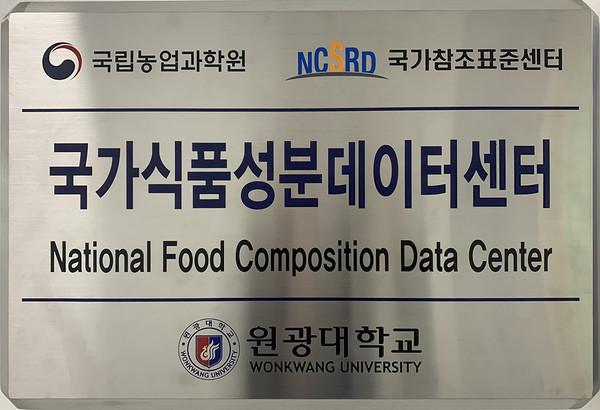 (사진=원광대학교) 국가식품성분데이터센터 현판.