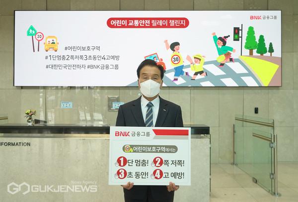 BNK금융그룹 김지완 회장은 6일, 어린이 교통안전에 대한 사회적 관심과 안전문화 정착을 위해 '어린이 교통안전 릴레이 챌린지' 캠페인에 참여했다/제공=BNK금융그룹