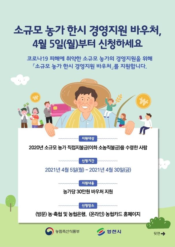농업분야 4차 재난지원금 홍보물