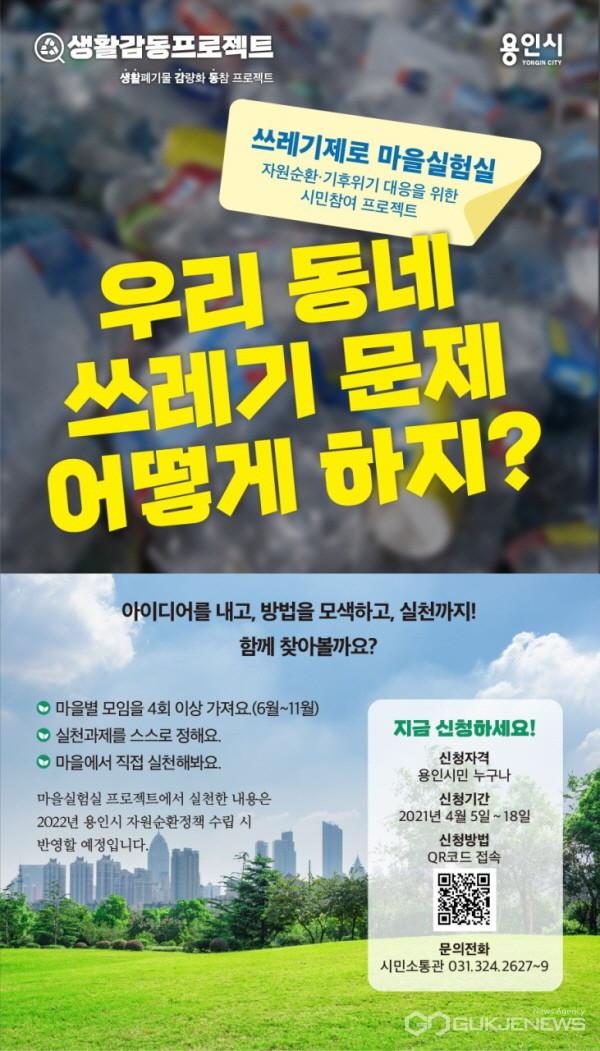 (사진제공=용인시)'쓰레기제로마을실험실'포스터