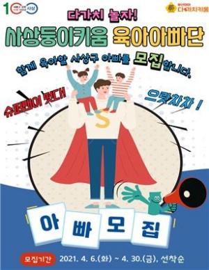 '사상둥이키움 육아아빠단' 모집 안내문