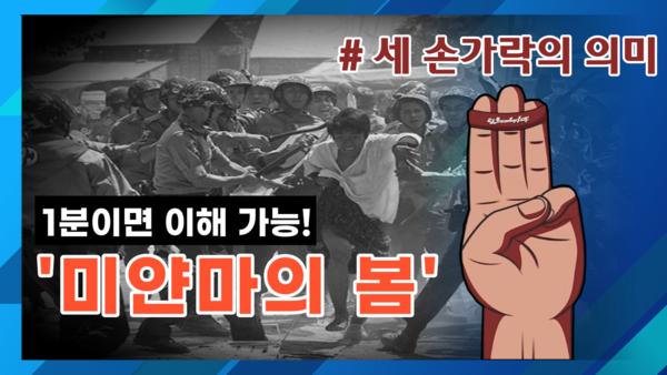 경기도의회가 7일 열리는 '미얀마의 봄' 행사를 알리기 위해 만든 홍보영상 화면. 제공=경기도의회