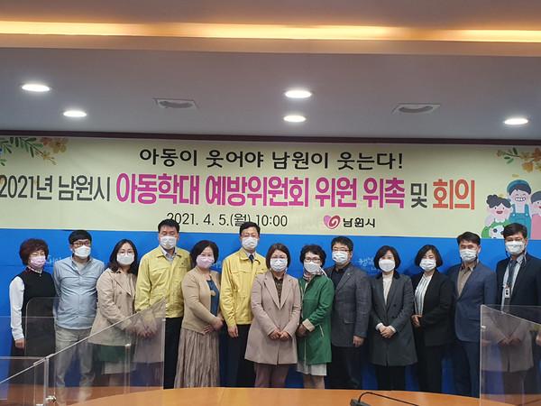 <사진설명:남원시,아동학대예방위원회구성>