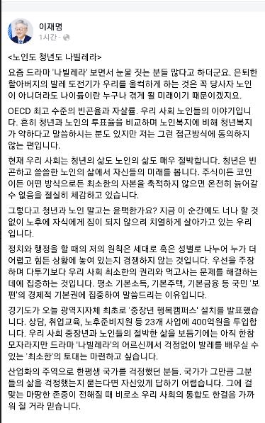 이재명 경기도지사 SNS캡처